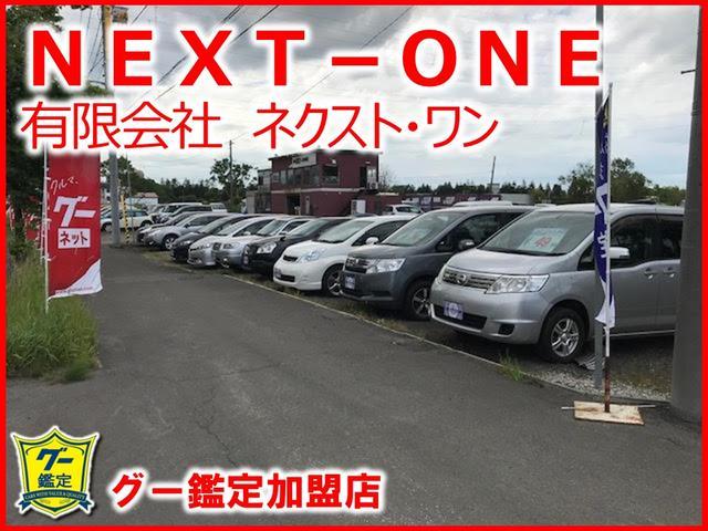 NEXT-ONE 有限会社 ネクスト・ワン