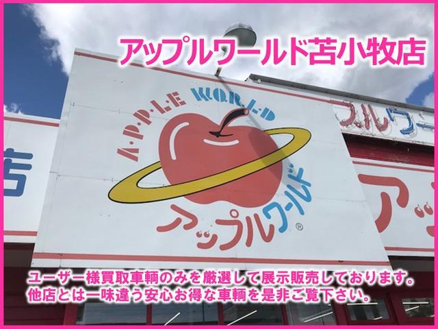 アップルワールド 苫小牧店(4枚目)