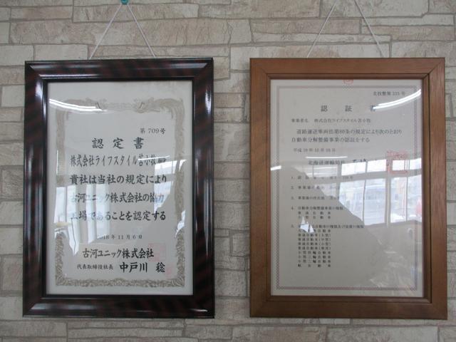 (株)ライフスタイル苫小牧(5枚目)