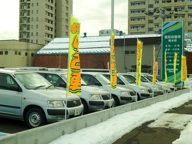 豊和自動車(株)(2枚目)