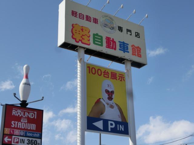 (株)軽自動車館 函館店(1枚目)