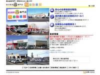 (株)軽自動車館 函館店