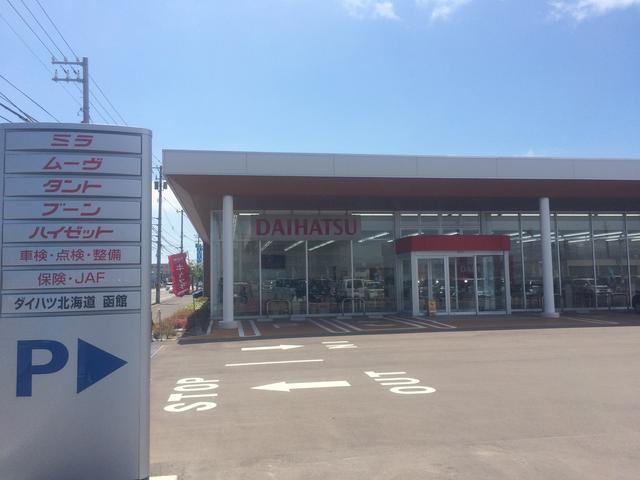 ダイハツ北海道販売(株)函館店(5枚目)