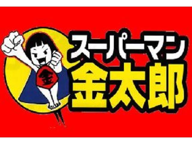 (有)金太郎自動車(3枚目)