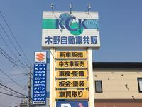 木野自動車共販(株)