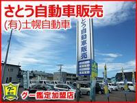 さとう自動車販売・本社(有)士幌自動車