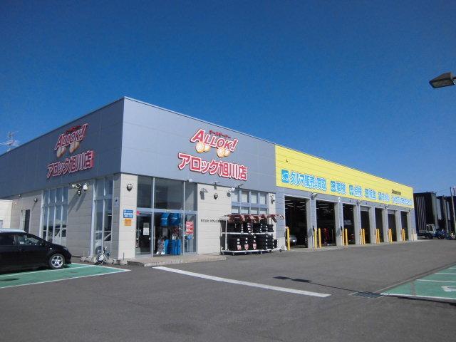 [北海道]アロック旭川店          (株)ホクレン油機サービス