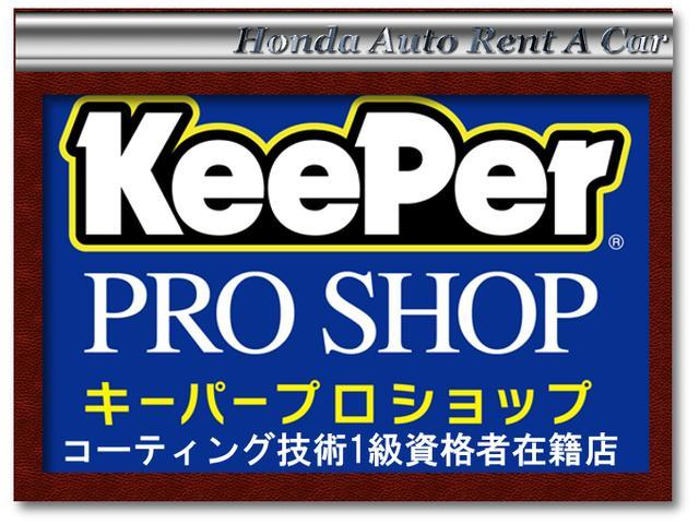 人気のコーティングKeePerのプロショップです。ボディコーティングのご相談も是非当社へ。