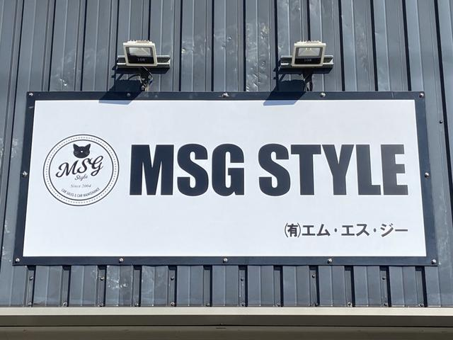 MSG STYLE (有)エム・エス・ジー