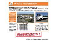 (株)丸金高橋自動車