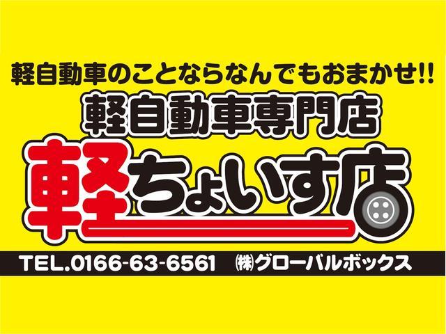 [北海道]軽自動車専門店 グローバルボックス 軽ちょいす店