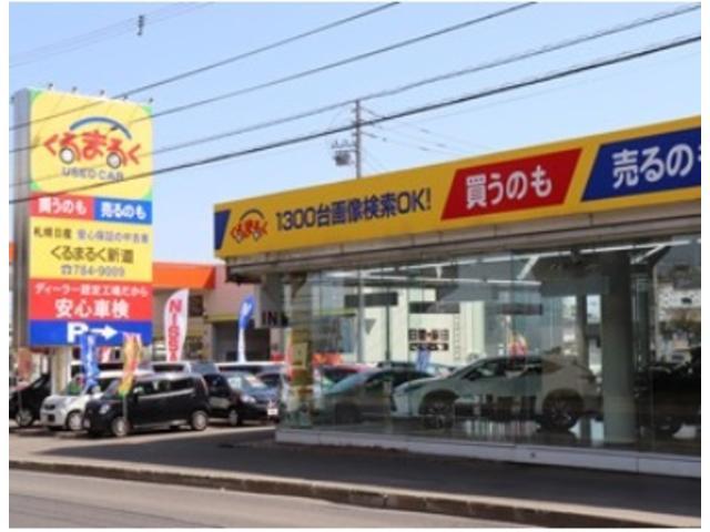 札幌日産自動車(株) くるまるく新道