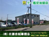 (有)佐藤自動車商会