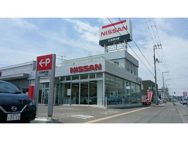 北海道日産自動車(株) 伊達店