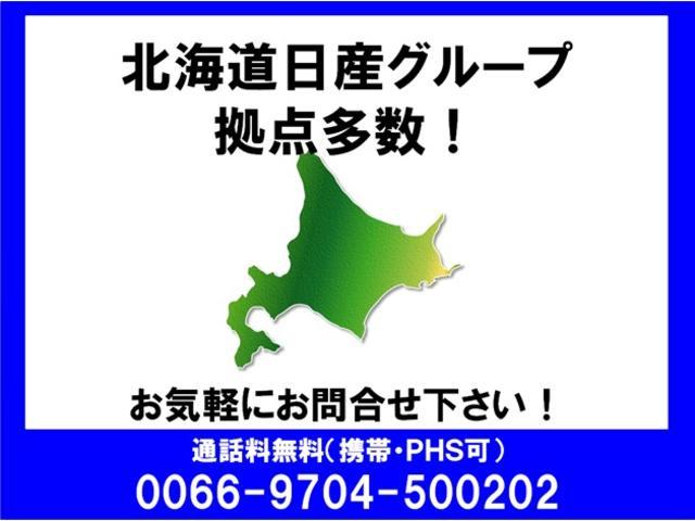 北海道日産自動車(株) 伊達店(1枚目)