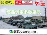 ホクレンオート網走        (株)ホクレン油機サービス