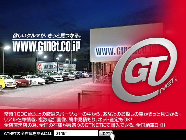 GT-R 買取・スポーツカー専門店 GTNET札幌