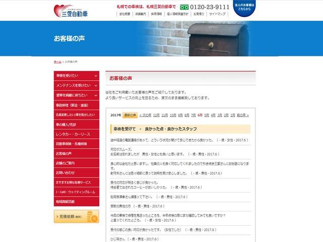 三愛自動車工業(株)トラック・商用車専門店(5枚目)