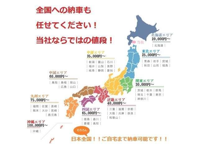日本全国への納車もお任せください♪当社ならではの陸送料となります!もちろんご自宅までの納車も可能です