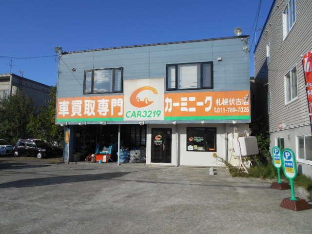 カーミニーク札幌伏古店(1枚目)