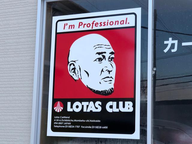 ロータス加盟店です!