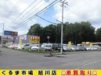 くるま市場旭川店 (株)ピュアウィング