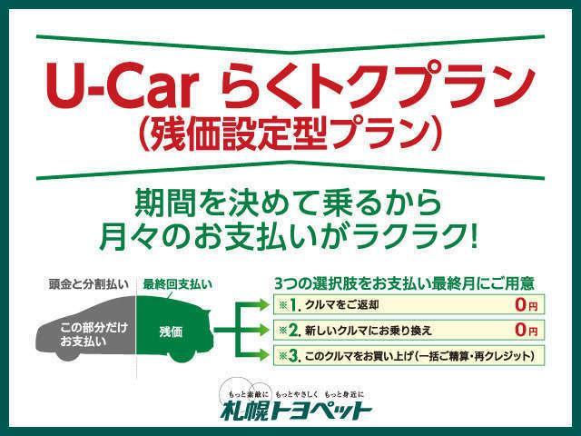 札幌トヨペット(株) 恵庭店(3枚目)