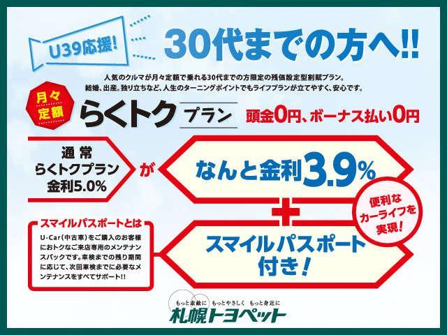 札幌トヨペット(株) 恵庭店(5枚目)