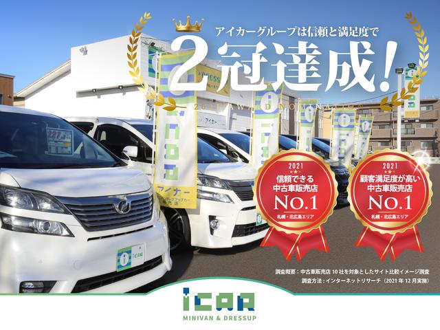 [北海道]ミニバンドレスアップカー専門店 iCAR アイカー