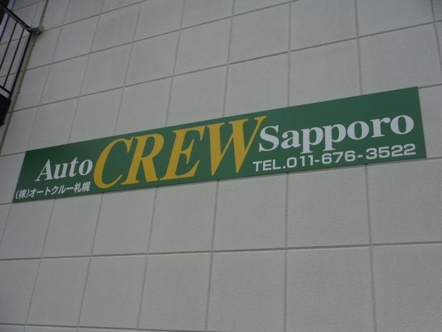オートクルー札幌