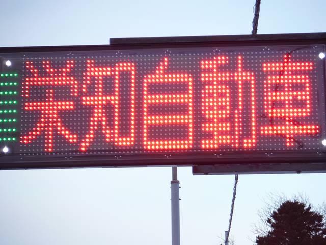 この電光掲示板が目印です!お気軽にご来店下さい!