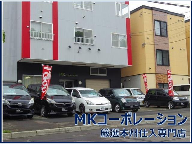 MKコーポレーション(厳選本州仕入 軽自動車専門店)