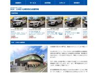 SUV LAND 札幌清田