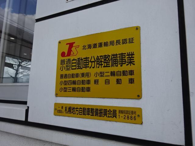 【運輸局認証工場】