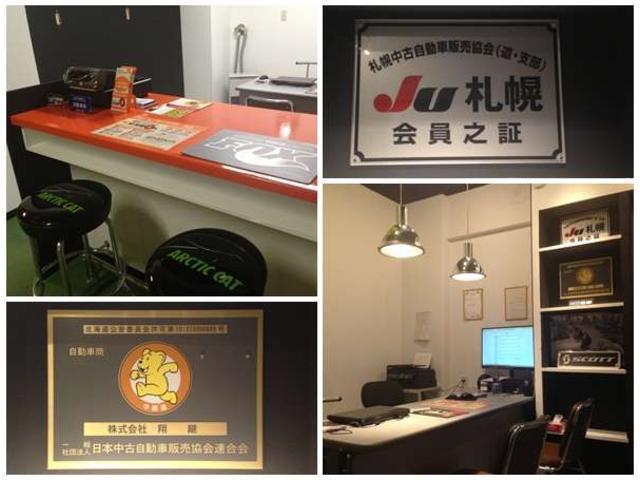 安心のJU加盟店。販売に関わるスタッフは、中古自動車販売士の資格も持っております。