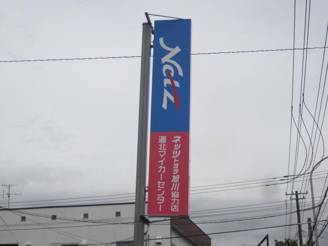 道北マイカーセンター(株)(1枚目)