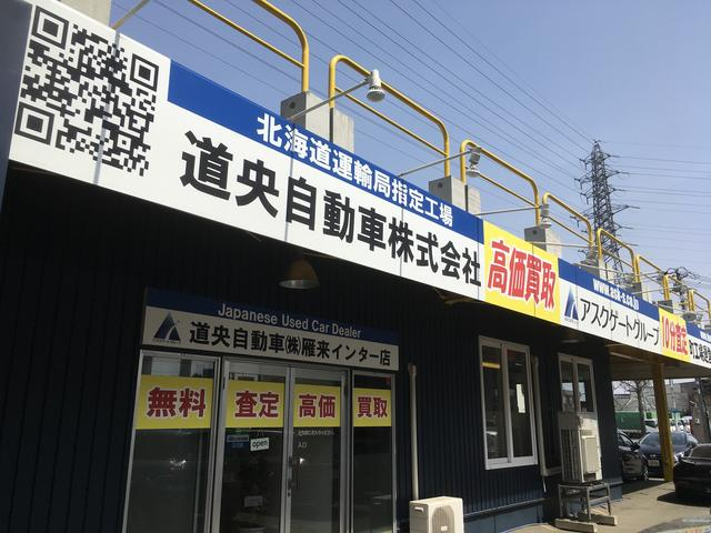 道央自動車株式会社 雁来インター店
