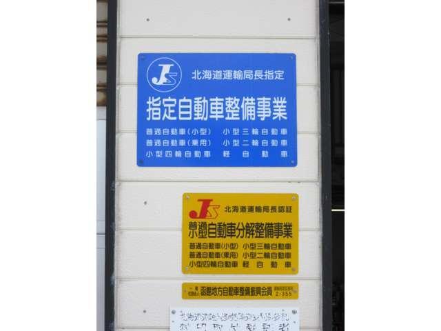 ホンダカーズ西函館(6枚目)