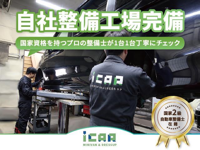 ミニバン専門店iCAR アイカー