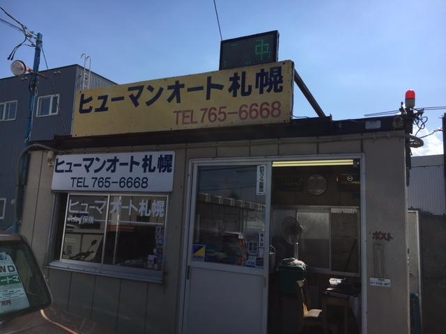 株式会社ヒューマンオート札幌