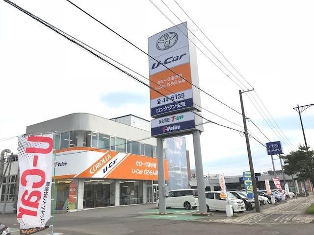 トヨタカローラ苫小牧株式会社 U-Car室蘭店