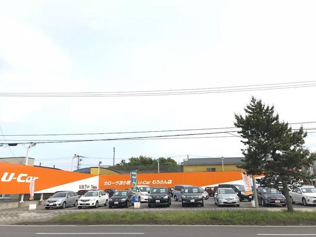 トヨタカローラ苫小牧株式会社 U-Car室蘭店(2枚目)