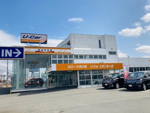 トヨタカローラ苫小牧株式会社 U-Car苫小牧店(5枚目)