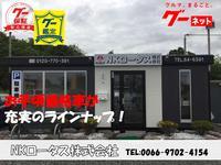 NKロータス株式会社