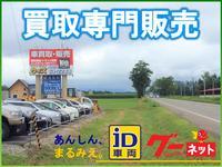 有限会社ウィズ 北海道支店