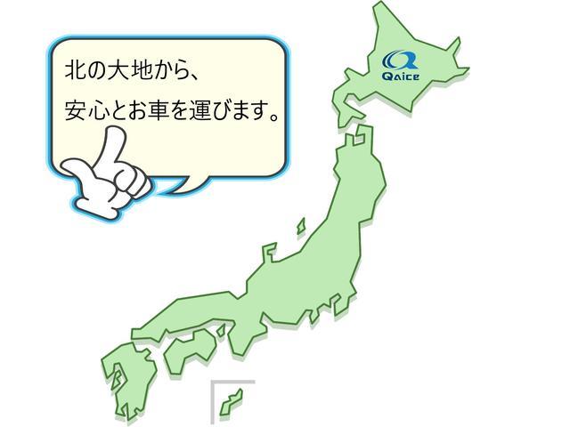 北海道内はもちろん 日本全国にもお車販売可能です。陸送料金も提携業者の協力により、安くお届け可能です