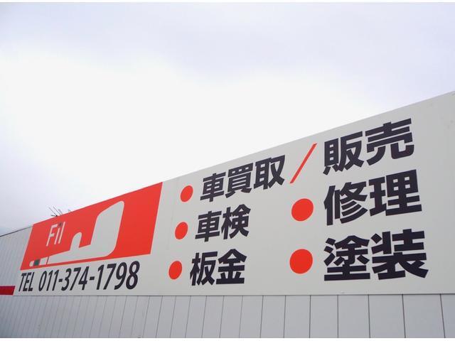 株式会社 フィル北海道