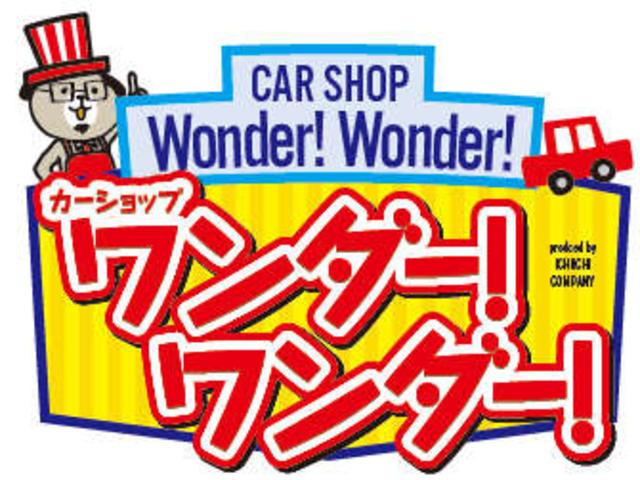 CARSHOP ワンダー!ワンダー!