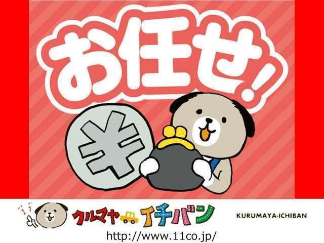 クルマヤイチバン 青森店(4枚目)
