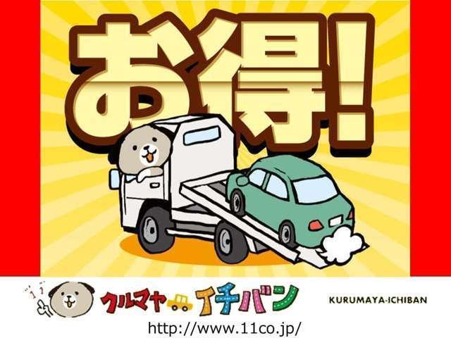 クルマヤイチバン 札幌白石店(4枚目)